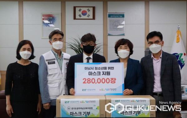 (사진제공=하남시)하남시청소년수련관과 (사)한국청소년재단, 하남시 청소년 위해 마스크 40만 장 전달