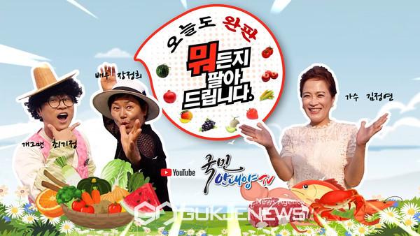 유튜브 채널 '국민안내양TV'-오늘도 완판!