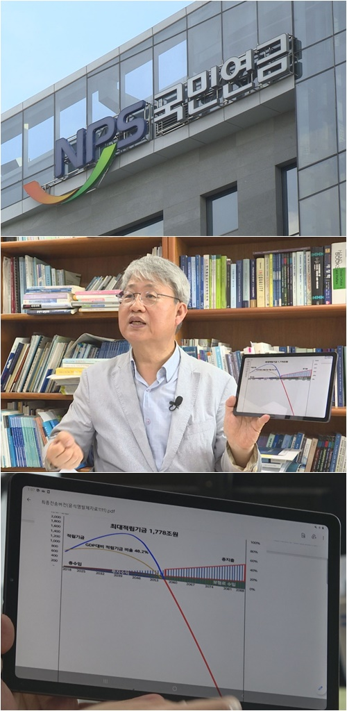 '탐사보도 세븐' 국민연금 폭탄 돌리기 그 끝은?(사진=TV조선)