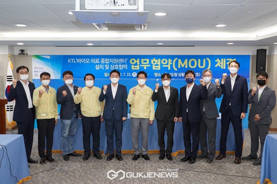 아산시가 '한국산업기술시험원(KTL)'과 바이오·의료 종합지원센터 설치를 위한 상호 협력 업무협약을 체결했다.