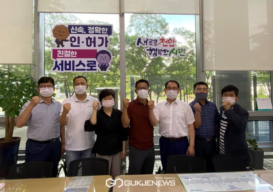 천안시 허가과 직원들이 사무실에서 파이팅을 외치고 있다.