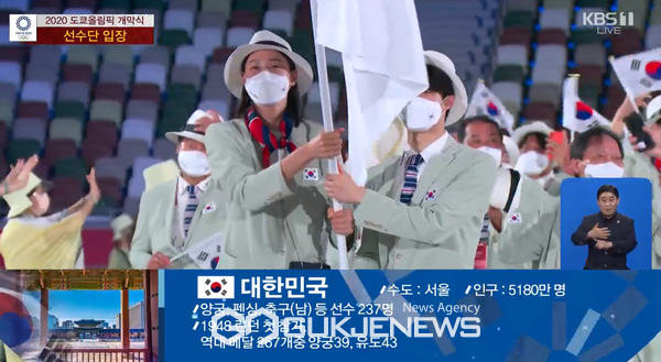 [2020 도쿄올림픽 개막식] 황선우·김연경 필두 한국 선수단 103번째로 입장(사진=KBS1)