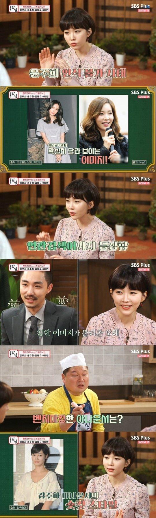 '펜트하우스3' 고상아 '김주하 아나운서' 통해 탄생(사진=SBS플러스)