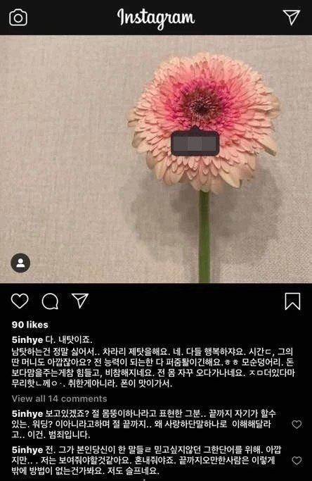 故 오인혜 SNS 글 (사진-오인혜 인스타그램)
