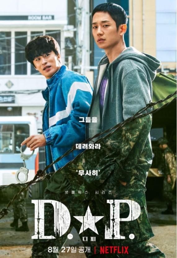 넷플릭스 드라마 DP(디피) 몇부작·결말·시즌2·등장인물 '한 눈에'(사진=넷플릭스)