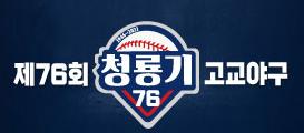 사진-청룡기 고교야구대회 홈페이지 캡쳐