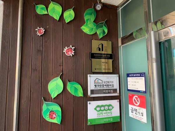 사진은올해지진에안전한건축물인증을받은오천읍한어린이집입구(사진=포항시)