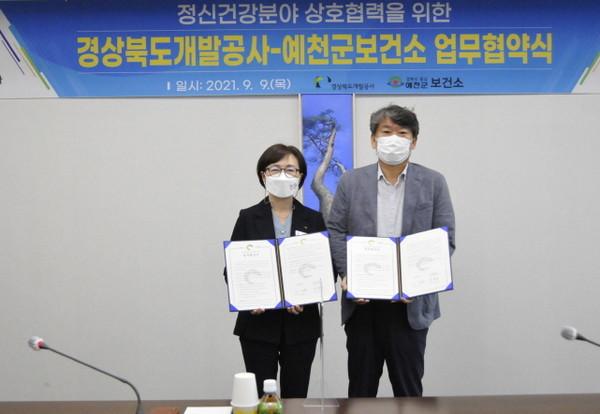 경북개발공사, 예천군보건소와 '정신건강증진 MOU' 체결.(사진=경북개발공사)