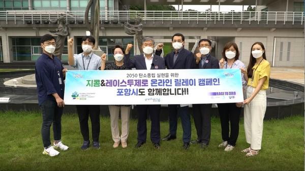 포항시환경국직원들이9일유엔과세계1만여지방정부와함께하는'글로벌기후·에너지시장협약&레이스투제로릴레이캠페인을하고있다.(사진=포항시)