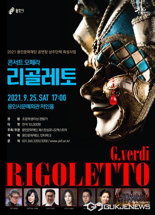 콘서트 오페라 리골레토 포스터