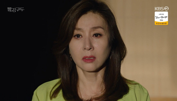 '빨강 구두' (사진-KBS2 방송화면 캡처)