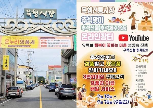 목행 전통시장 추석맞이 이벤트(사진=충주시)
