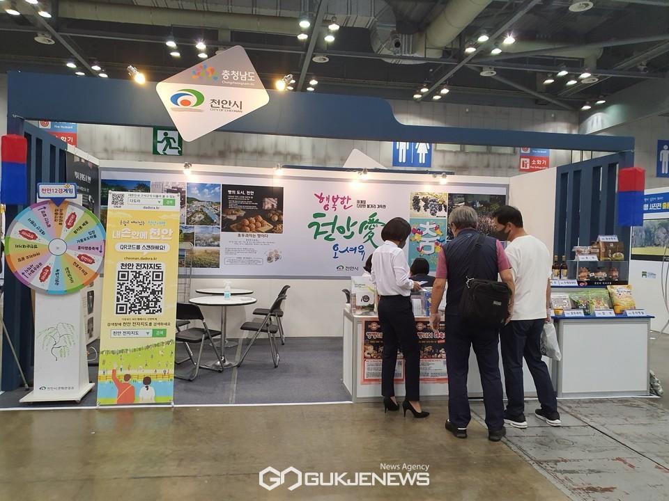 대한민국 방방곡곡 여행박람회 천안시 홍보관