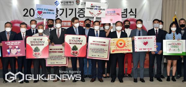 '2021 장기기증의 날 기념식' 행사 모습/제공=부산교육청