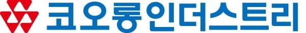 [수소 관련주] 효성첨단소재·코오롱인더 주가 하락세, 동양피스톤 상승(사진=코오롱인더 CI)