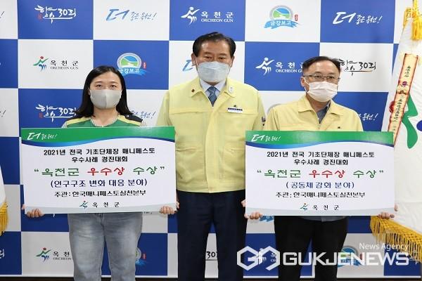 '2021전국기초단체장매니페스토우수사례경진대회'수상기념포즈모습.(제공=옥천군청)