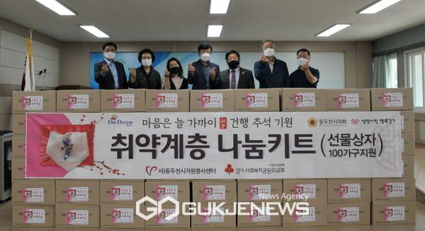 동두천시자원봉사센터, 추석맞이 취약계층 나눔키트 배부.(사진제공.동두천시)