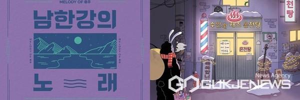 예비사회적기업 ㈜문화예술기획 살로메가 충주 남한강 설화를 모티브로 충주-남한강의 노래를 출시한다.(사진=살로메)