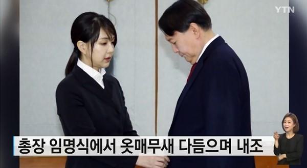 김건희·(사진-YTN 뉴스 캡쳐)