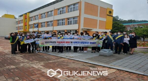 봉화교육지원청 위(Wee)센터「신학기 상담주간」운영