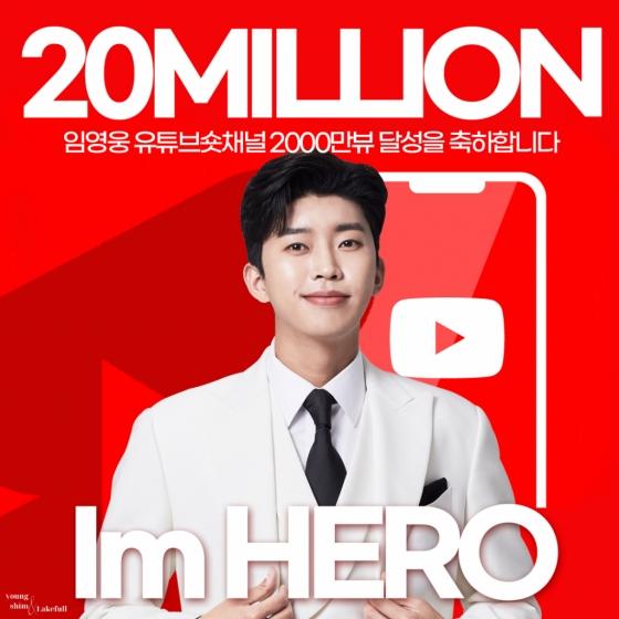 임영웅 유튜브 숏채널 인기도 후끈 '2000만 뷰 돌파'(사진=임영웅 팬클럽 제공)