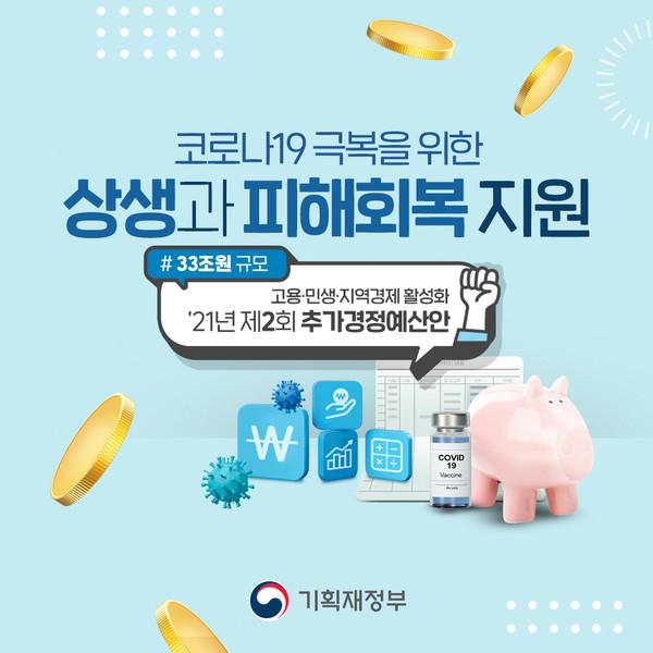 [종합] 5차 재난지원금 대상·지급시기·소득기준·사용처 공개