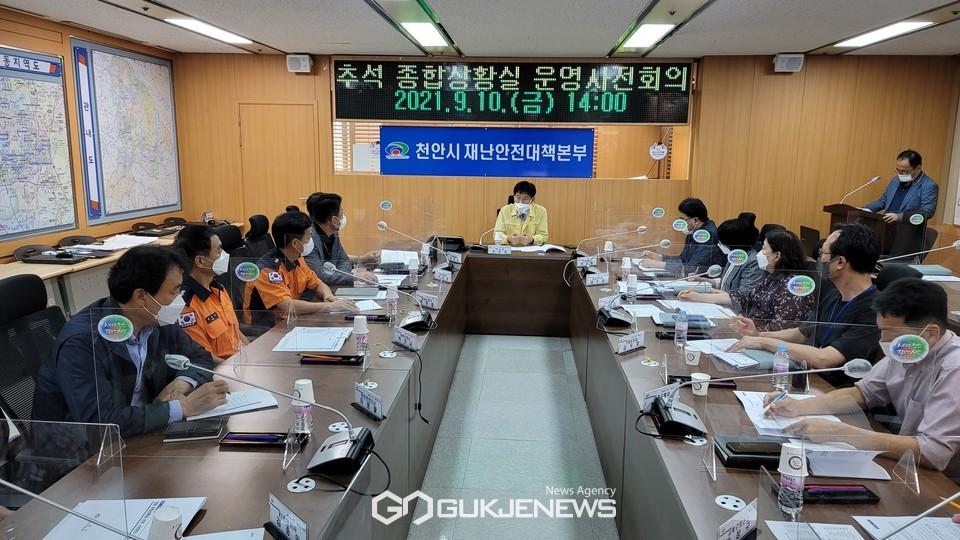 천안시가 10일 시청 재난상황실에서 관련 부서와 주요 유관기관이 참석한 가운데 추석 명절 연휴 종합상황실 운영 사전점검 회의를 진행했다.