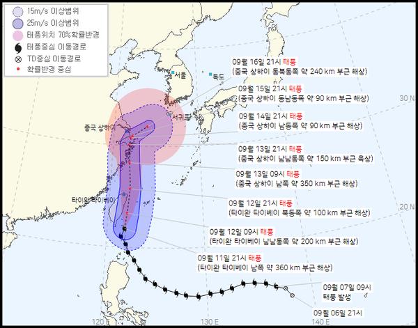 2021 14호 태풍 찬투 이동경로, 현재위치 (기상청 제공)