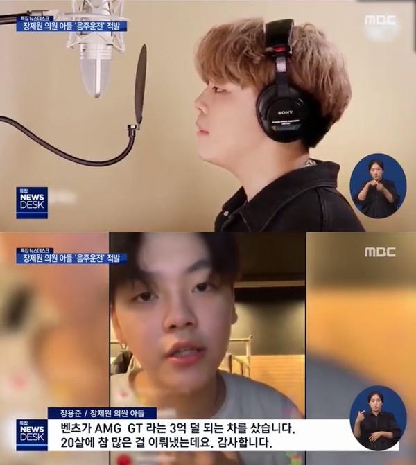 국회의원 장제원 아들 장용준 노엘 음주운전 사고 (사진: MBC 뉴스)