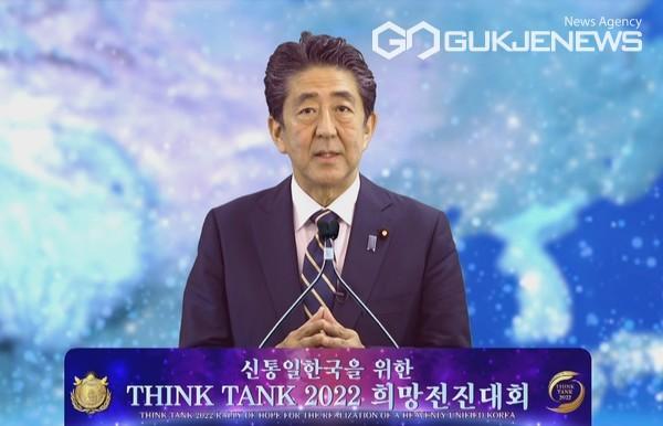 아베 신조 전 일본 총리의 기조연설