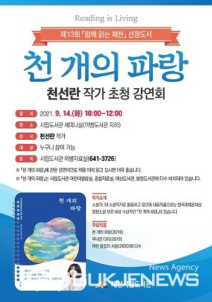 천선란 작가 초청 강연회 홍보물(사진=제천시)