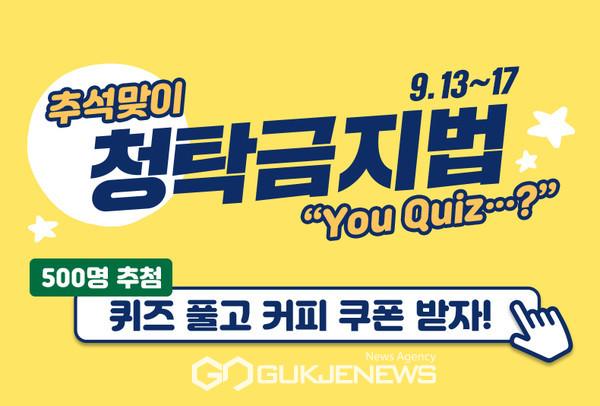 추석맞이 '청렴퀴즈 이벤트' 진행 홍보물. 사진=강남구청
