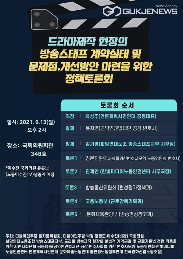 드라마제작 현장의 방송스태프 계약실태 및 문제점, 개선방안 마련을 위한 정책토론회 포스터