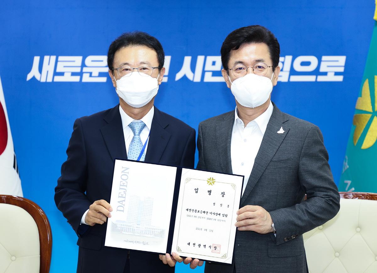허태정 대전시장이 13일 신임 정상봉 제9대 대전신용보증재단 이사장에게 임명장을 수여하고 기념촬영을 하고 있다.