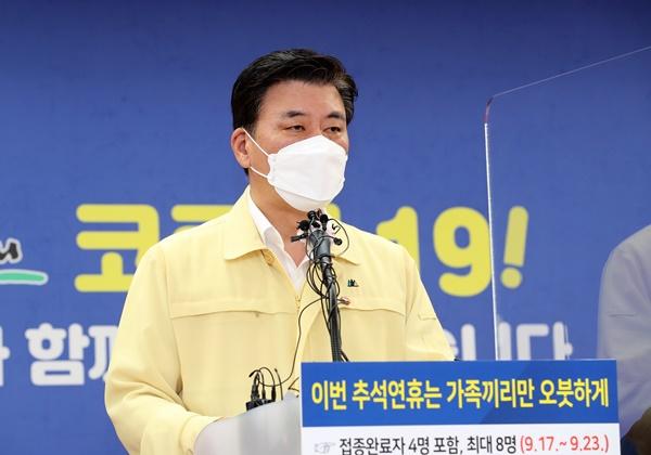 13일 구만섭 도지사 권한대행은 추석연휴 코로나특별방역대책을 발표했다