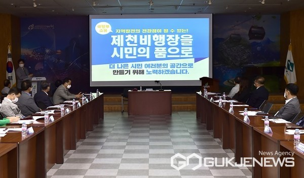 제천비행장 찾기 범시민추진위원회 중간보고회 모습(사진=제천시)