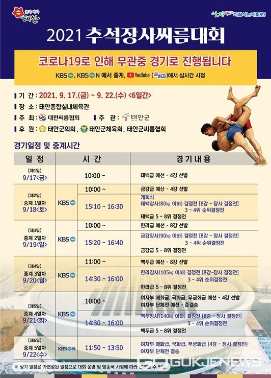 '위더스제약 2021 추석장사 씨름대회' 홍보용 포스터. (사진 = 태안군 제공)