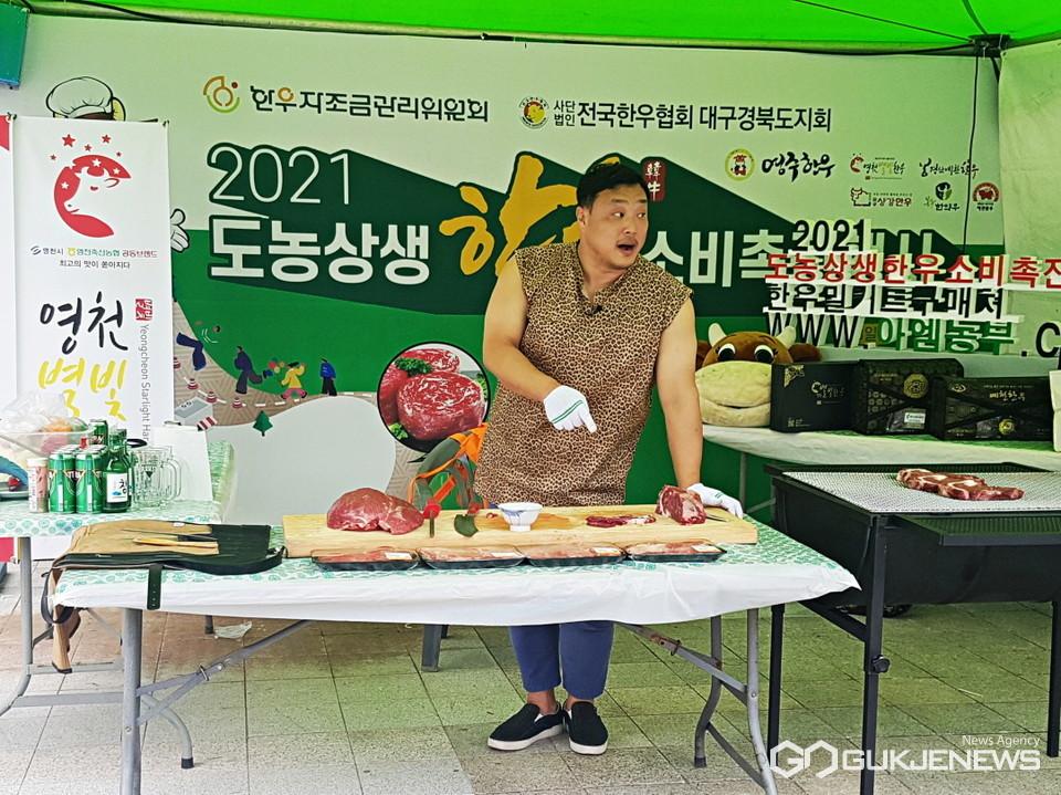 먹방 유튜밥굽남과 영천별빛한우 홍보