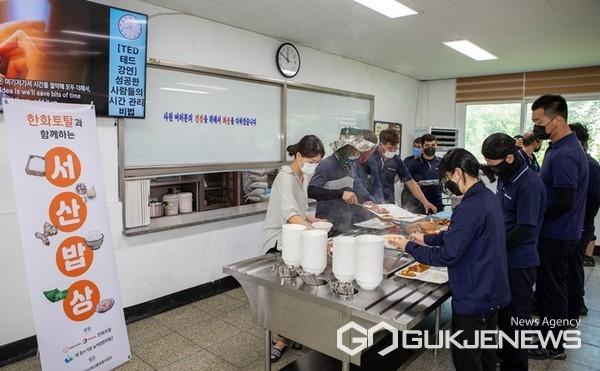 지난 9일 한화토탈 고객사인 삼동산업 구내식당에서 서산 특산물로 만든 음식을 직원들에게 제공하고 있다. (사진 = 한화토탈 제공)