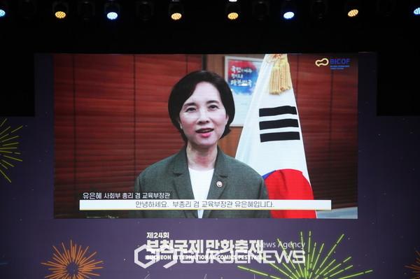 만화와 미래교육 컨퍼런스(유은혜 교육부장관 축사)