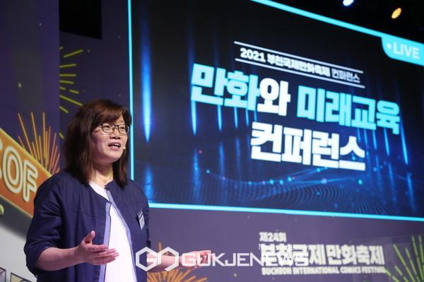 만화와 미래교육 컨퍼런스(모더레이터 김종옥)