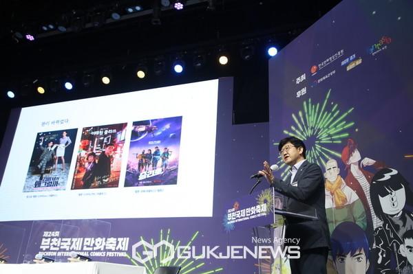만화와 미래교육 컨퍼런스(한양대학교 박기수 교수)