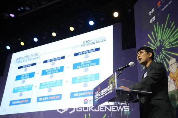 만화와 미래교육 컨퍼런스(한국영상대학교 김민태 교수)