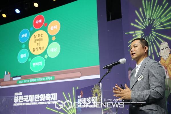 만화와 미래교육 컨퍼런스(북큐브네트웍스 부장 김태원)