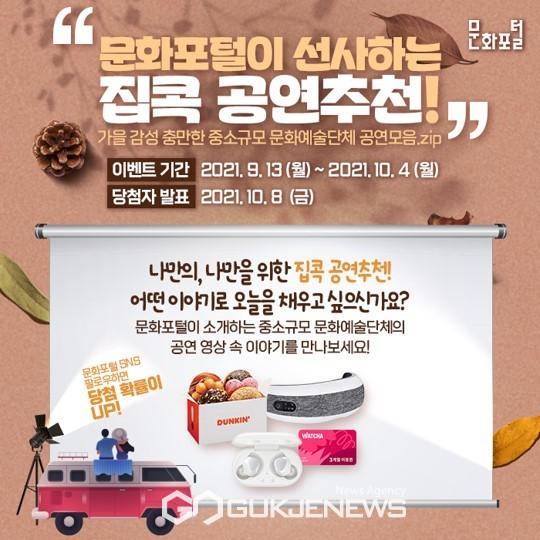 문화포털, '중소규모 문화예술단체 특별전' 이벤트