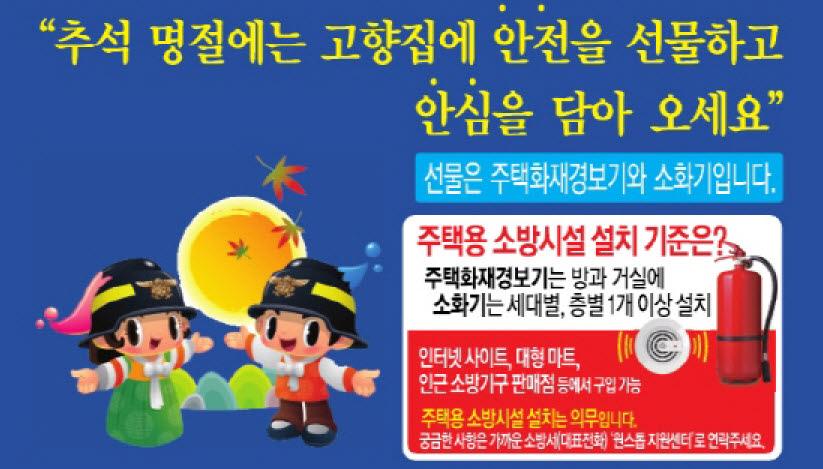 소방시설 선물 홍보 포스터