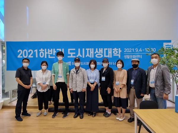 하남시, '2021 하반기 도시재생대학' 순조롭게 운영 중 (사진=하남시)