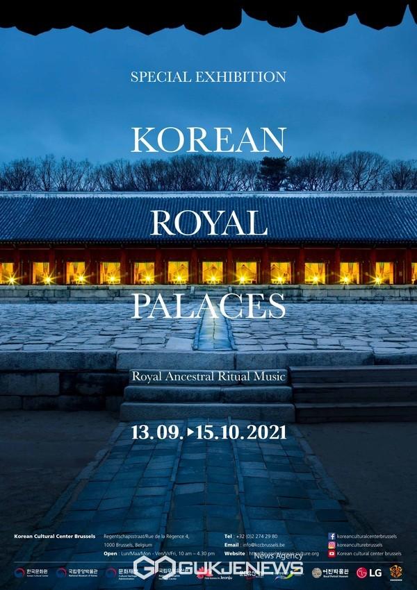 한국의 궁궐 특별전 포스터