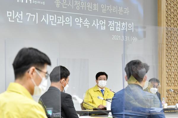 염태영 수원시장이 공약이행 여부를 점검하는 회의를 주재하고 있는 모습. 사진제공=수원시청
