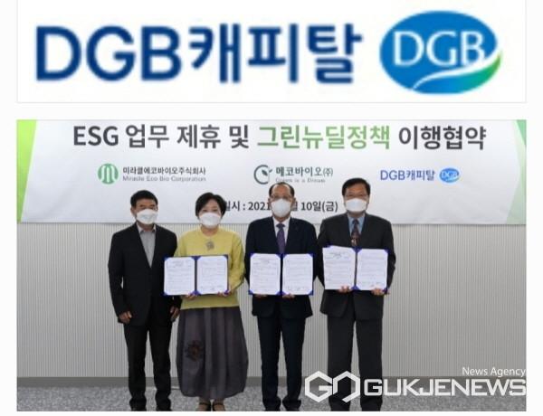 왼쪽부터 미라클에코바이오㈜ 홍한의 회장, 서명희 대표이사, DGB캐피탈 서정동 대표이사, 메코바이오㈜ 오세웅 대표이사.(사진제공=DGB캐피탈)